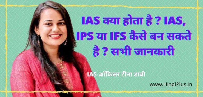 IAS क्या होता है ? IAS, IPS या IFS कैसे बन सकते है ? सभी जानकारी