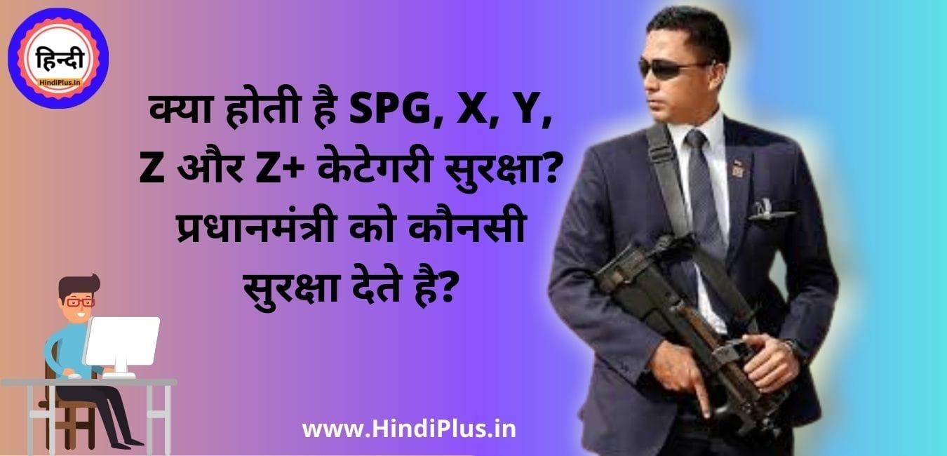 क्या होती है SPG, X, Y, Z और Z+ केटेगरी सुरक्षा? प्रधानमंत्री को कौनसी सुरक्षा देते है?
