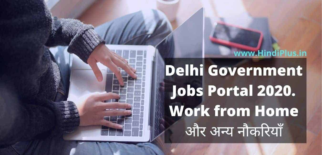 Delhi Government Jobs Portal 2020. Work from Home और अन्य नौकरियाँ