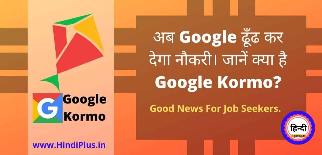 Google Kormo App क्या है? Monster, Indeed और Naukri.com को टक्कर देगा।
