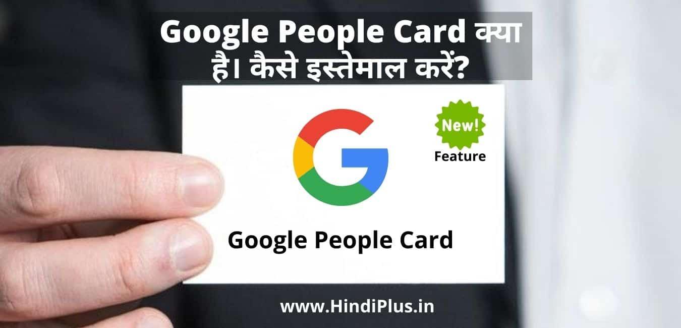 Google People Card क्या है। Add Me to Google क्या है। इसे कैसे इस्तेमाल करें?