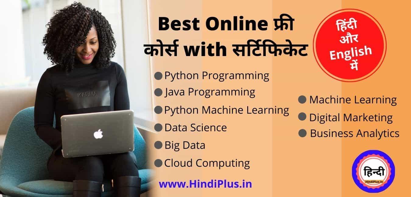 Best Online फ्री कोर्स with सर्टिफिकेट, जैसे Data Science, ML हिंदी/English में