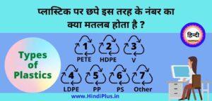 Types of Plastic in Hindi | प्लास्टिक कितनी तरह की होती है?