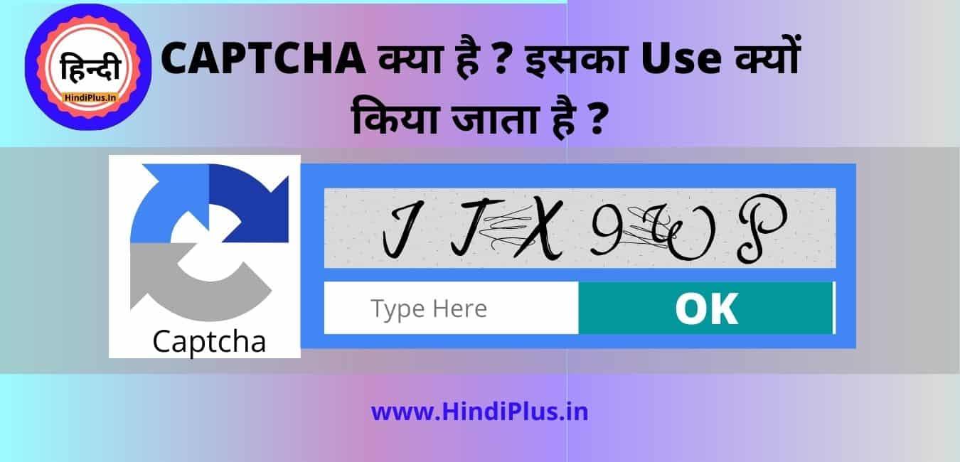 CAPTCHA क्या है? इसका Use क्यों किया जाता है ?