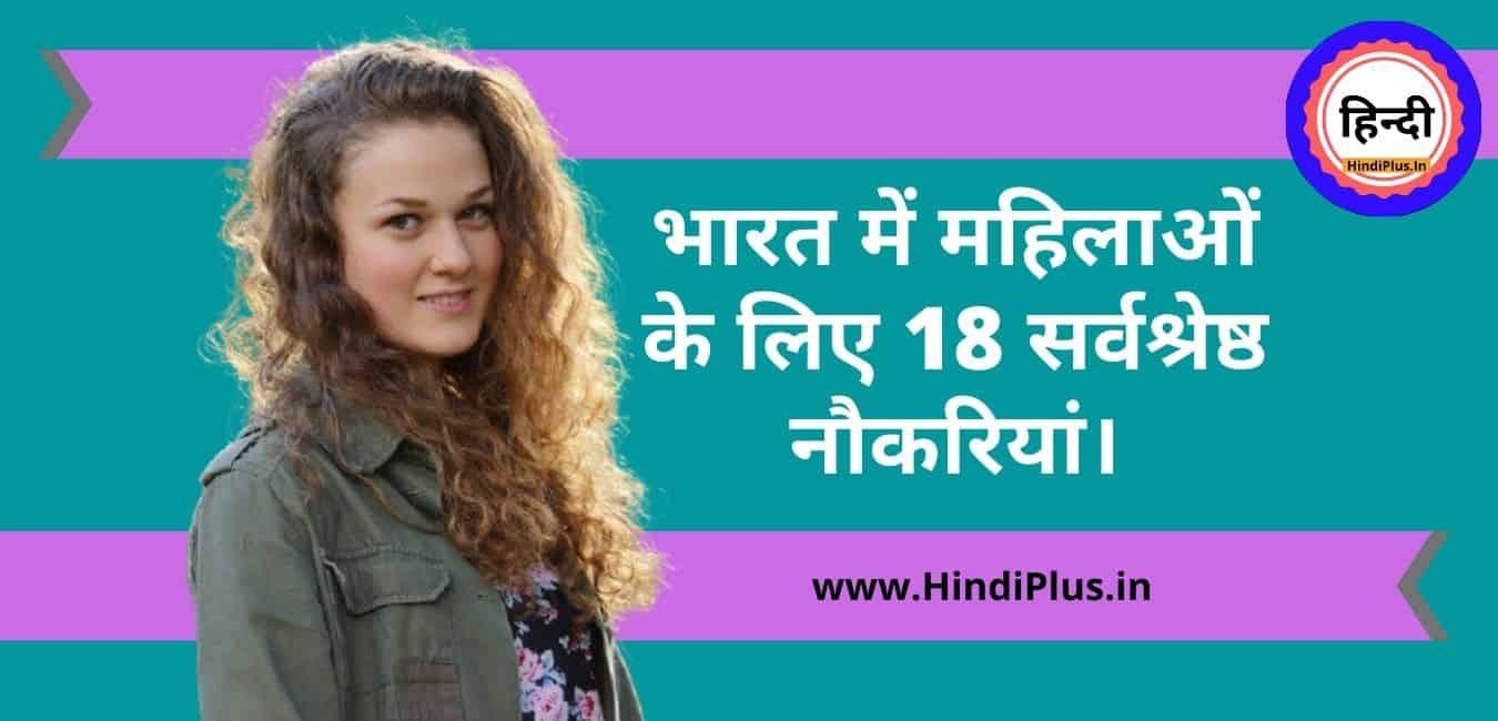 भारत में महिलाओं के लिए 18 सर्वश्रेष्ठ नौकरियां।