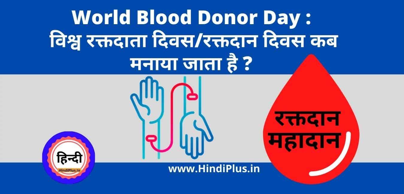 World Blood Donor Day विश्व रक्तदाता दिवसरक्तदान दिवस कब मनाया जाता है